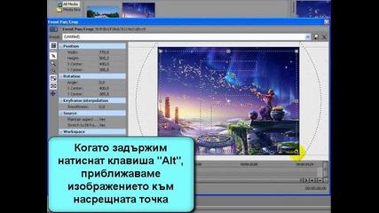 Sony Vegas - приближаване, отдалечаване, преместване и въртене на изображение