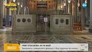 Българска и македонска делегация с обща аудиенция при папата