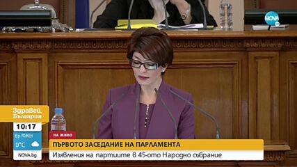 Десислава Атанасова: Ще предложим нов кабинет, който да отговори на предизвикателствата пред странат