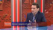 Столична община с подкрепа за предприемачите в София
