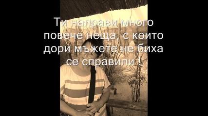 За Мама Светлана