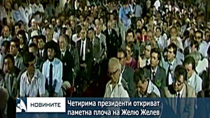 Четирима президенти откриват паметна плоча на Желю Желев