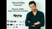 Сбогом / Geia Sou - Panos Kallidis (new Song 2011)