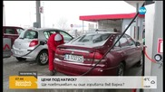 Ще поевтиняват ли още горивата във Варна?