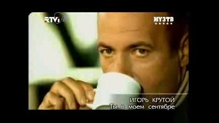 Игорь Крутой - Ты В Моем Сентябре