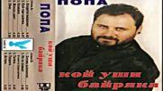 Попа - Кой уши байряка 1998 Албум