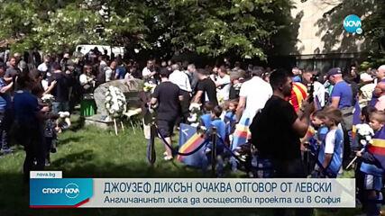 Джоузеф Диксън с официална позиция за Левски