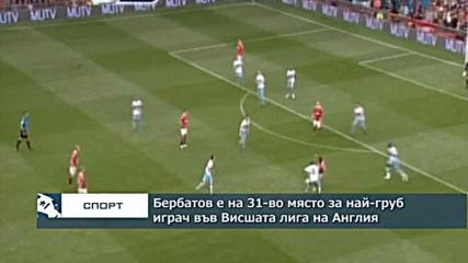 Бербатов е на 31-о място за най - груб играч във Висшата лига на Англия