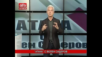Атака с Волен Сидеров - 30.10.2014г.