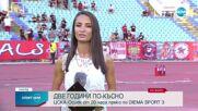 Спортни новини (05.08.2021 - централна емисия)