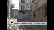 Войната в Сирия взе жертви и в съседен Ливан