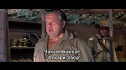 Южна звезда ( The Southern Star 1969 )