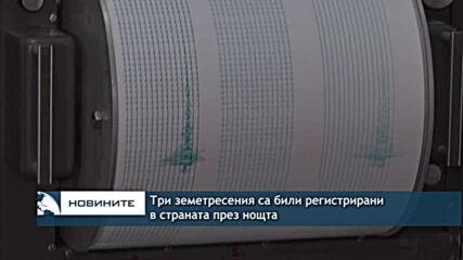 Три земетресения са били регистрирани в страната през нощта