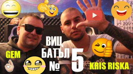 ВИЦ БАТЪЛ №5 - GEM VS KRIS RISKA✔