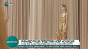 """Рикардо Тиши представи колекцията си за есенно-зимния сезон - """"Женственост"""""""