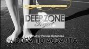Deep Zone Project - Боса по асвалта (club mix)