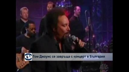 Том Джоунс се завръща с концерт в България