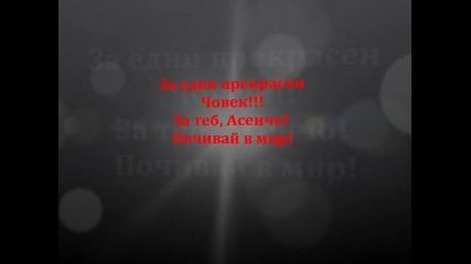 В памет на един прекрасен човек и приятел - Асен Лупов!