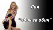 Лия - Обич за обич 2000