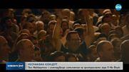 Пол Маккартни изнесе изненадващ концерт на гара в Ню Йорк