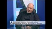 Александър Маринов: Първо съгласие за приоритетите, после по формулата на кабинета