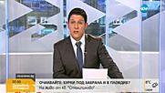 Катастрофа блокирала движението по пътя Търговище - Велико Търново