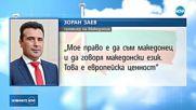 Зоран Заев: Мое право е да говоря македонски език