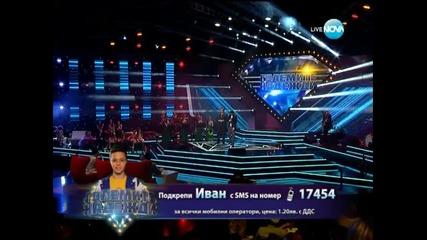 Иван - Големите надежди - 02.04.2014 г.