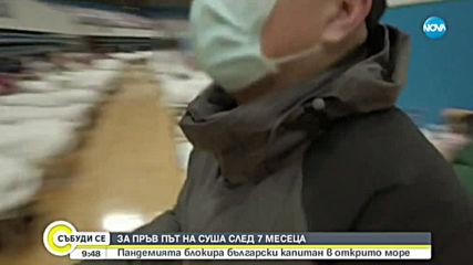 Пандемията блокира български капитан в открито море