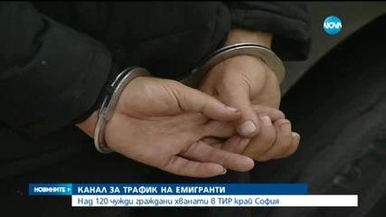 Задържаха 120 нелегални бежанци на влизане в София