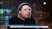Въоръжен грабеж в банков клон в София