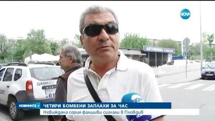 Серия от бомбени заплахи в Пловдив