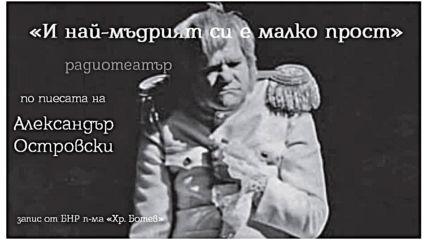 Александър Островски - И най-мъдрият си е малко прост