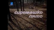 Сиромашко Лято (1973) Целият Филм Версия Б Tv Rip Бнт Сат