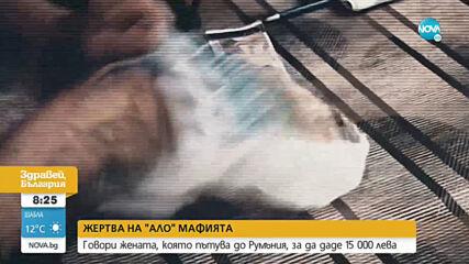 Жена пътува до Румъния, за да даде 15 000 лева