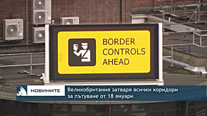Великобритания затваря всички коридори за пътуване от 18 януари