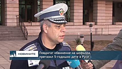 Повдигнаха обвинения на шофьора, прегазил 5-годишно дете в Русе