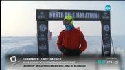 Маратон на Северния полюс