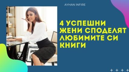 4 успешни жени споделят любимите си книги