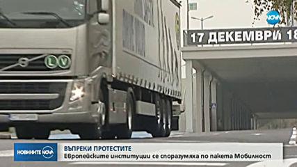ЕС и ЕП постигнаха предварителна сделка по пакет