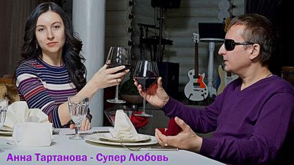 Анна Тартанова - Супер Любовь