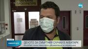 Продължава делото за смъртния случай в аквапарк в Приморско