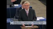 Юнкер оповести план за инвестиции от 315 млрд. евро