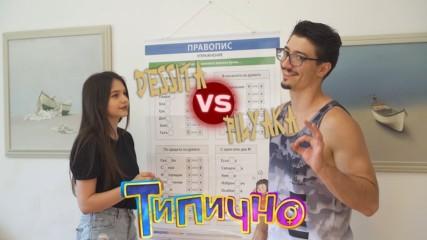 ПО-УМЕН ЛИ СИ ОТ ЕДНА УЧЕНИЧКА Filyaka vs Dessita