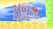 Kami-sama Hajimemashita 01 Bg Subs