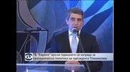 """ТВ """"Европа"""" връчи годишната си награда за проевропейска политика на президента Плевнелиев"""