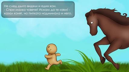 Медената питка - Детска приказка