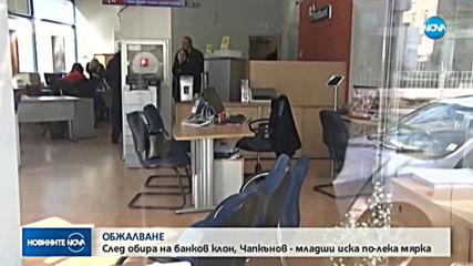 СЛЕД БАНКОВИЯ ОБИР: Синът на скулптора Георги Чапкънов обжалва задържането си