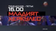 Mladiyat Hercules Vseki Delnicen Den Ot 16.00 Casa Po Diema Tv Bg Audio The Oscars Movies Holywood