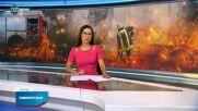Новините на NOVA NEWS (24.07.2021 - 22:00)